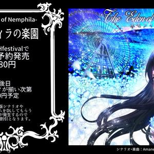 The Eden of Nemophila~ネモフィラの楽園~
