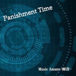 Panishment Time 【有償版】