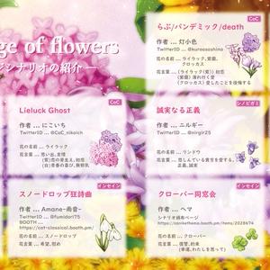 Scenario of Flowers~君に贈る花言葉~(あんしんBOOTHパック)