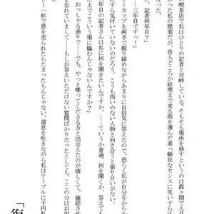 【書籍版】紫煙