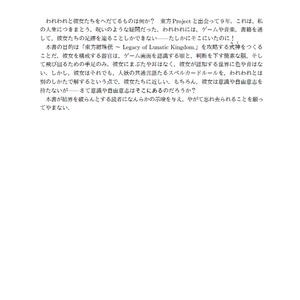 深層強化学習による東方AI ダウンロード版