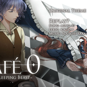 カフェ・ゼロ~眠れる野獣~・主題歌