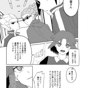 1/27FFF キャプテンのお仕事