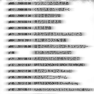 【DL版】東方彼是蒐 ~ shooooot everything!!