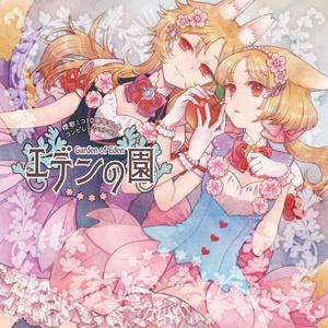 櫻歌ミコ10周年コンピレーションCD「エデンの園」