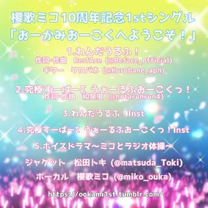 櫻歌ミコ1stシングル「おーかみおーこくへようこそ!」