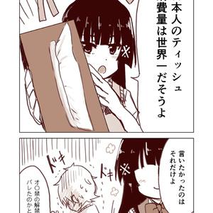 変な知識に詳しい彼女・高床式草子さんのまとめ本