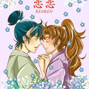 恋恋-RENREN-