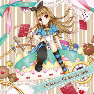 Alice in Wonder labo(ダウンロード版)