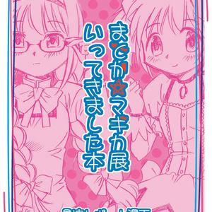 【DL版】まどか☆マギカ展いってきました本