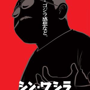 【DL版】シン・ワシラ