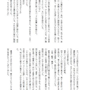 ユトレシア・ブラックジャーナル・サーガ