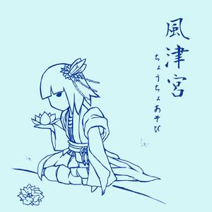 双世の波紋/風津宮(シングル)