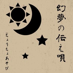 幻夢の伝え唄(CD版)
