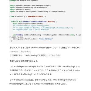 Android Data Binding 実践(PDF版)