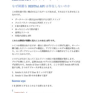 チームでつくるRESTful API 【PDF, EPUB版】