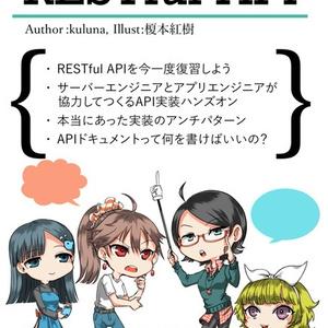 チームでつくるRESTful API v2.0