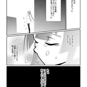 【電子書籍版】レンレンレンボS