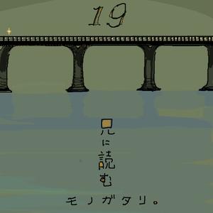 〈橋〉 兄に読むモノガタリ。19話缶バッジ