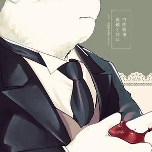 白熊執事、爽籟と共に