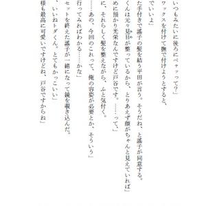 戸谷秀平の難儀 J-record.1