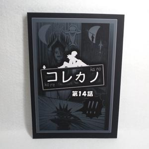 コレカノ 第14話
