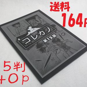 コレカノ 第15話