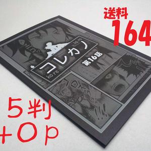 コレカノ 第16話