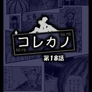 コレカノ 第18話