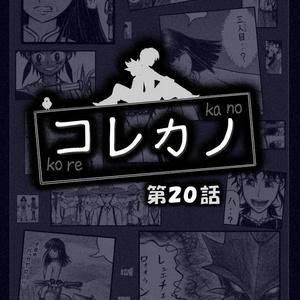 コレカノ 第20話