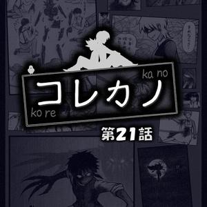 コレカノ 第21話