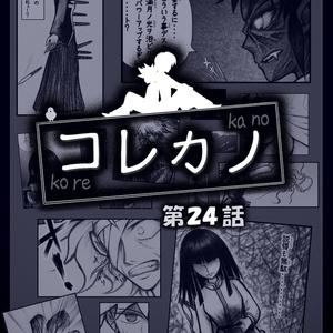 コレカノ 第24話