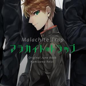 マラカイト・トラップ