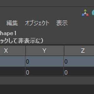 頂点ロックスクリプト(MayaLT動作確認済)