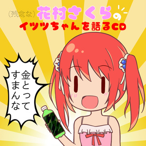 (残念な)花村さくらがイツツちゃんを語るCD
