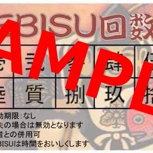 YEBISU回数券【店頭受け取り限定】※注意事項あり