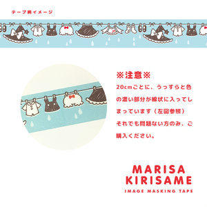 【マスキングテープ】魔理沙洗濯物柄