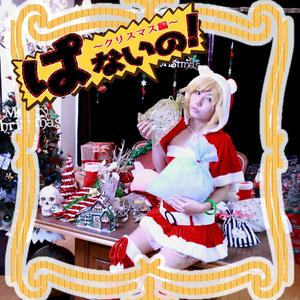 ぱないの!~クリスマス編~