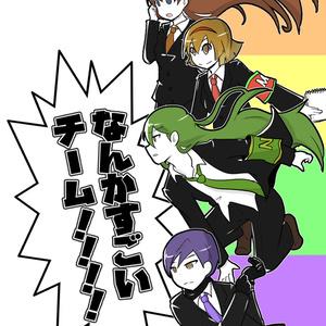 なんかすごいチーム!!!!