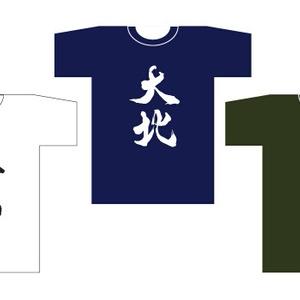 大北Tシャツ・ネイビー