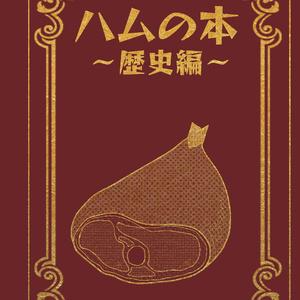 【冬コミセット】ハムの本~歴史編~