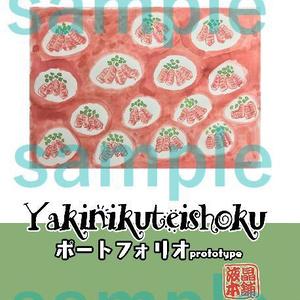 ポートフォリオ簡易版「Yakinikuteishoku」