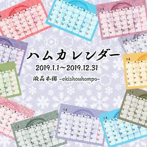ハムカレンダー2019