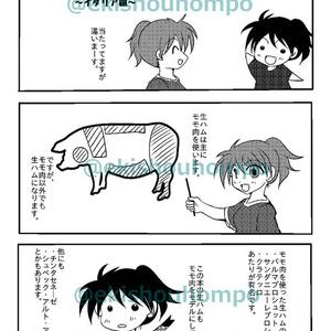ハムの本~部位編~
