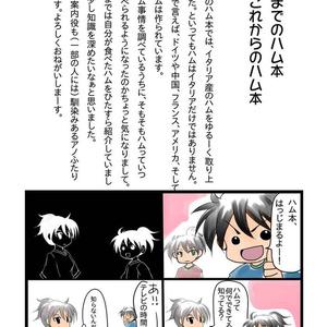 ハムの本~歴史編・準備号~