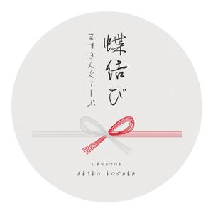 蝶結び マスキングテープ