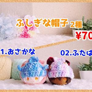 #10 ふしぎな帽子(おさかな・ふたば)