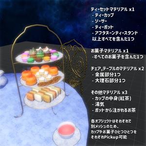 ティーパーティセット【VRC Ready 3Dモデルセット】