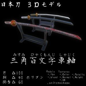 【△100】日本刀「三角百文字車軸」 100ポリゴン