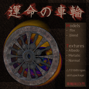 運命の車輪【3Dモデル】
